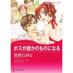 ボスが誰かのものになる 電子書籍版 / 桜野なゆな 原作:キャサリン・ガーベラ|ebookjapan