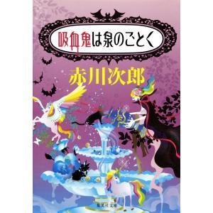 吸血鬼は泉のごとく 電子書籍版 / 赤川次郎|ebookjapan