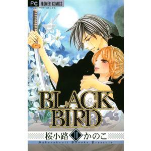 BLACK BIRD (18) 電子書籍版 / 桜小路かのこ|ebookjapan