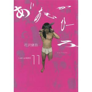 【初回50%OFFクーポン】アイアムアヒーロー (11) 電子書籍版 / 花沢健吾|ebookjapan