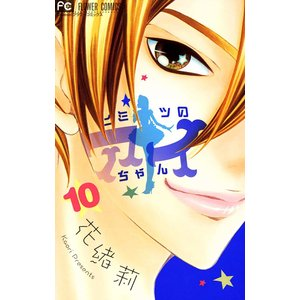 ヒミツのアイちゃん (10) 電子書籍版 / 花緒莉|ebookjapan