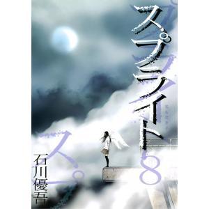 【初回50%OFFクーポン】スプライト (8) 電子書籍版 / 石川優吾 ebookjapan