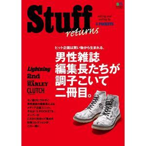 エイ出版社のファッションムック Stuff returns 電子書籍版 / エイ出版社のファッションムック編集部 ebookjapan
