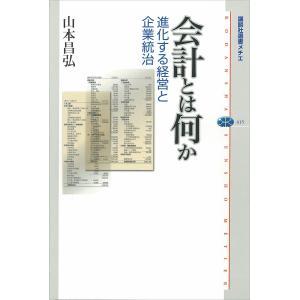 会計とは何か 進化する経営と企業統治 電子書籍版 / 山本昌弘
