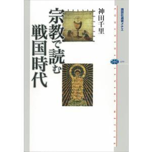 宗教で読む戦国時代 電子書籍版 / 神田千里 ebookjapan