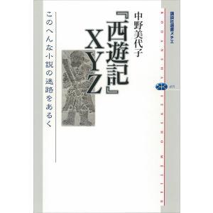 『西遊記』XYZ このへんな小説の迷路をあるく 電子書籍版 / 中野美代子|ebookjapan
