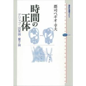 時間の正体 デジャブ・因果論・量子論 電子書籍版 / 郡司ペギオ-幸夫|ebookjapan