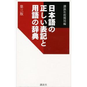 日本語の正しい表記と用語の辞典 第三版 電子書籍版 / 講談社校閲局