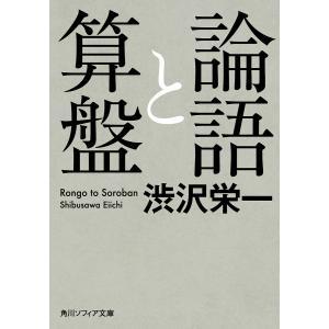 論語と算盤 電子書籍版 / 著者:渋沢栄一|ebookjapan