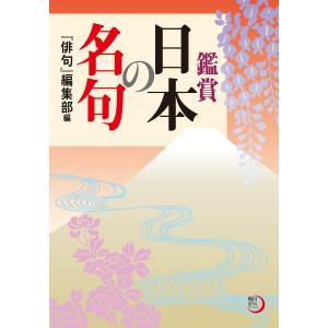鑑賞 日本の名句 電子書籍版 / 編者:『俳句』編集部|ebookjapan