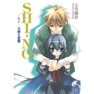 SHI-NO -シノ- 天使と悪魔 電子書籍版 / 著者:上月雨音 イラスト:東条さかな|ebookjapan