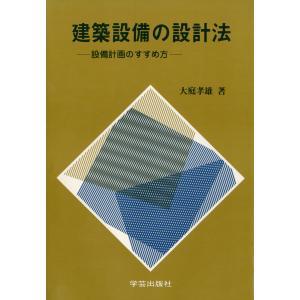 建築設備の設計法 : 設備計画のすすめ方 電子書籍版 / 著:大庭孝雄|ebookjapan
