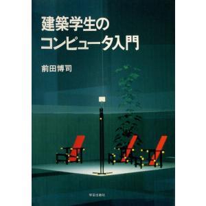 建築学生のコンピュータ入門 電子書籍版 / 著:前田博司|ebookjapan