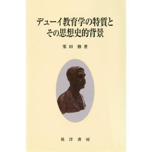 デューイ教育学の特質とその思想史的背景 電子書籍版 / 著:栗田修 ebookjapan