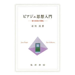 ピアジェ思想入門 : 発生的知の開拓 電子書籍版 / 著:市川功 ebookjapan