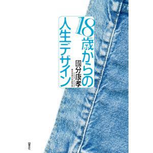 18歳からの人生デザイン 電子書籍版 / 著:國分康孝|ebookjapan