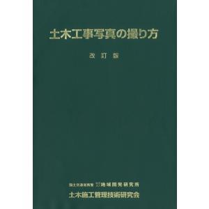 【初回50%OFFクーポン】土木工事写真の撮り方 [改訂版] 電子書籍版 / 編:地域開発研究所 ebookjapan