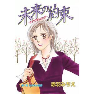 【初回50%OFFクーポン】未来の約束 電子書籍版 / 赤羽みちえ ebookjapan