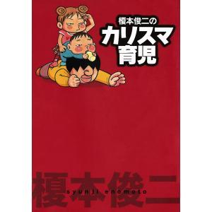榎本俊二のカリスマ育児 (1) 電子書籍版 / 榎本俊二|ebookjapan