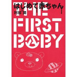 はじめて赤ちゃん 電子書籍版 / 阿部潤|ebookjapan