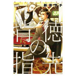 【初回50%OFFクーポン】背徳の指先 電子書籍版 / 新井サチ|ebookjapan
