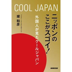 ニッポンのここがスゴイ! 外国人が見たクールジャパン 電子書籍版 / 堤和彦(著) ebookjapan