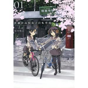 【初回50%OFFクーポン】南鎌倉高校女子自転車部 (1) 電子書籍版 / 松本規之 ebookjapan