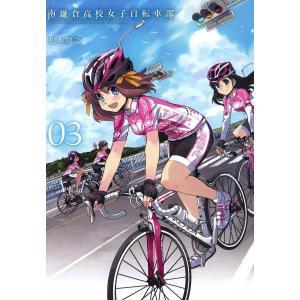 【初回50%OFFクーポン】南鎌倉高校女子自転車部 (3) 電子書籍版 / 松本規之 ebookjapan