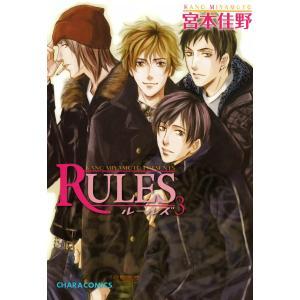 RULES (3) 電子書籍版 / 宮本佳野|ebookjapan