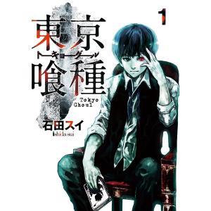 東京喰種トーキョーグール リマスター版 (1) 電子書籍版 / 石田スイ
