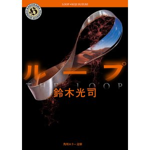 ループ 電子書籍版 / 鈴木光司|ebookjapan