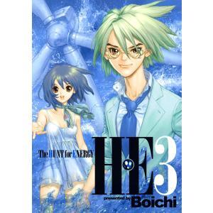 H・E The HUNT for ENERGY (3) 電子書籍版 / Boichi|ebookjapan