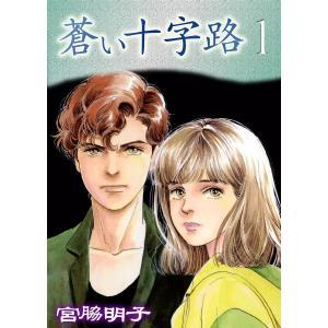 蒼い十字路 (1) 電子書籍版 / 宮脇明子|ebookjapan
