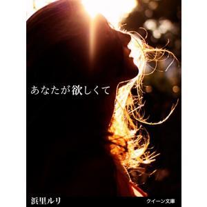 あなたが欲しくて 電子書籍版 / 浜里ルリ ebookjapan