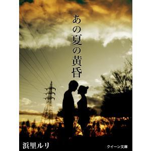 あの夏の黄昏 電子書籍版 / 浜里ルリ ebookjapan