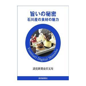 旨いの秘密 石川産の食材の魅力 電子書籍版 / 読売新聞金沢支局|ebookjapan