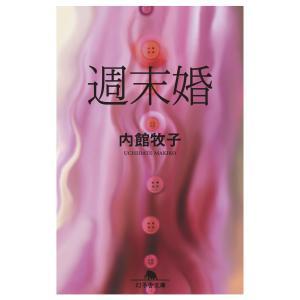 週末婚 電子書籍版 / 著:内館牧子 ebookjapan