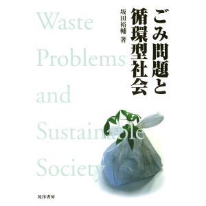 ごみ問題と循環型社会 電子書籍版 / 著:坂田裕輔|ebookjapan