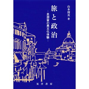 旅と政治 : 思想家の異文化体験 電子書籍版 / 著:山本周次 ebookjapan