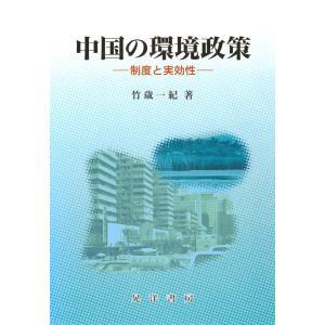 中国の環境政策 : 制度と実効性 電子書籍版 / 著:竹歳一紀|ebookjapan
