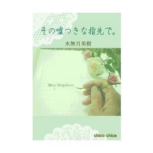 その嘘つきな指先で。 電子書籍版 / 著:水無月美樹|ebookjapan