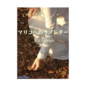 マリコへのラブレター 電子書籍版 / 著:CozKumagai|ebookjapan