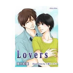 Lovers 電子書籍版 / 著:高月紅葉|ebookjapan
