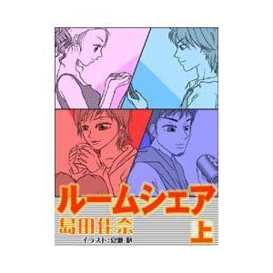 ルームシェア(上) 電子書籍版 / 著:島田佳奈|ebookjapan