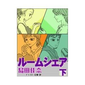 ルームシェア(下) 電子書籍版 / 著:島田佳奈|ebookjapan