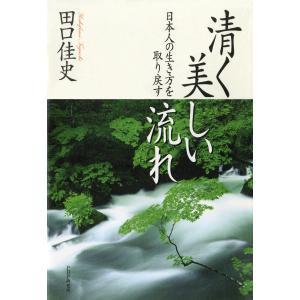 著:田口佳史 出版社:PHP研究所 提供開始日:2013/08/09 タグ:小説・文芸 小説・文芸 ...