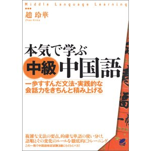 本気で学ぶ中級中国語(CDなしバージョン) 電子書籍版 / 著:趙玲華