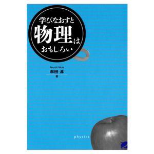 学びなおすと物理はおもしろい 電子書籍版 / 著:牟田淳|ebookjapan