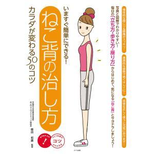 いますぐ簡単にできる!ねこ背の治し方カラダが変わる50のコツ 電子書籍版 / 監修:碓田拓磨|ebookjapan