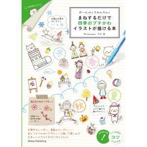 ボールペンでかんたん!まねするだけで四季のプチかわイラストが描ける本 電子書籍版 / 著:カモ|ebookjapan